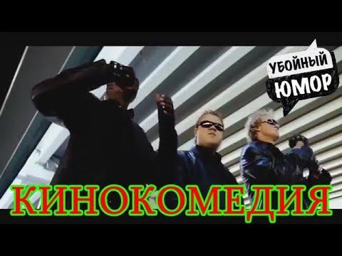 Супер комедия 2020! Русские комедии 2020! РЖАЛ ДО СЛЁЗ![Лопухи]#НовинкиКино#Новинк#КИНОКОМЕДИЯ