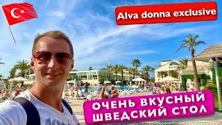 Турция Безумно вкусныи шведскии стол в Alva Donna Exclusive пляж Напитки в барах мини клуб отдых