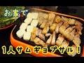家でサムギョプサル食べてみた! の動画、YouTube動画。