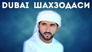 ДУБАЙ ШАХЗОДАСИ / ПРИНЦ ДУБАЯ / QIZIQARLI DUNYO