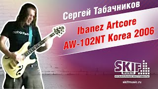 Ibanez Artcore AW-102NT Korea 2006