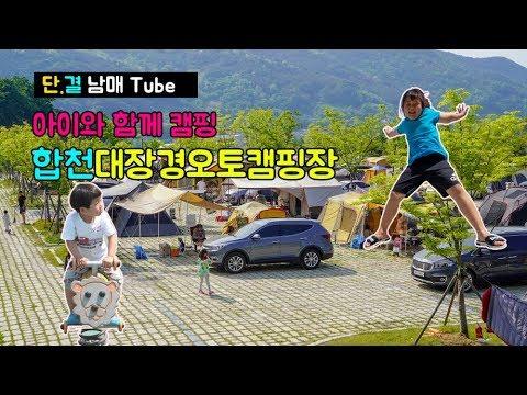 합천대장경오토캠핑장[아이와캠핑]camping