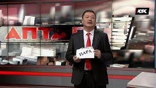 АПТАП / ПАРАҚОР ПРОКУРОРЛАР