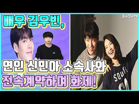 【ENG】배우 김우빈, 연인 신민아 소속사와 전속계약하며 화제! Actor Kim Woo-bin Lover Shin Min-ah Exclusive Contract 돌곰별곰TV