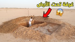 بناء غرفة تحت الارض | المرحلة الاولى 👷♂️🏡