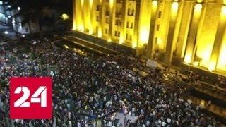 Смотреть видео В Грузии участники митинга двинулись к офису правящей партии - Россия 24 онлайн