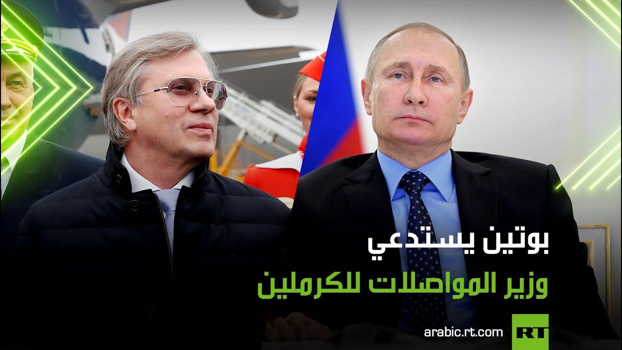 بوتين يستدعي وزير المواصلات للكرملين  - نشر قبل 4 ساعة