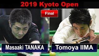 2019 第24回 京都オープン 決勝 田中雅明vs飯間智也
