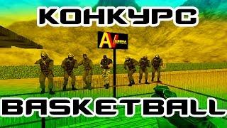"Конкурс ""Баскетбол"" | ARENA NFK"