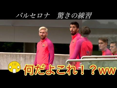 バルセロナ 面白い練習w(バブルサッカー、ドッジボール) コーチ陣はコート脇で楽しむw