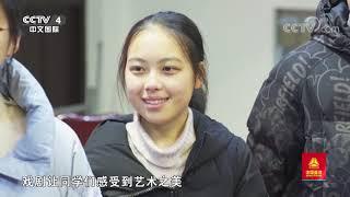 [远方的家]大运河(6) 白马湖畔 百年春晖| CCTV中文国际 - YouTube