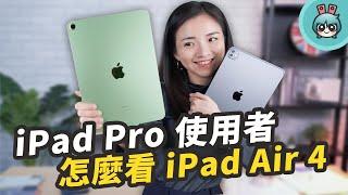 iPad Air 4 與 iPad Pro 實際上手比較螢幕、處理器、喇叭用起來真的有差嗎