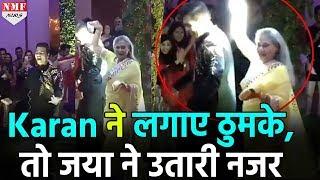 Karan Johar के Radha Dance पर Jaya ने उड़ाए दो हजार के नोट और फिर उतारी नजर