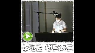 보은 문화 행사 샌드아트 공연 영상 수한초 관람