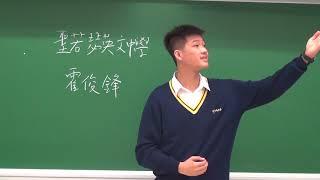 Publication Date: 2018-05-08 | Video Title: 第二屆全港中小學校訓演講比賽-聖若瑟英文中學霍俊鋒