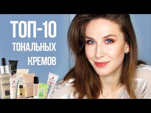 ТОП-10 лучших тональных кремов для жирной и комбинированной кожи