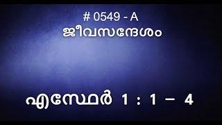 എസ്ഥേർ 1:1-4 (0549-A) - Esther Malayalam Bible Study