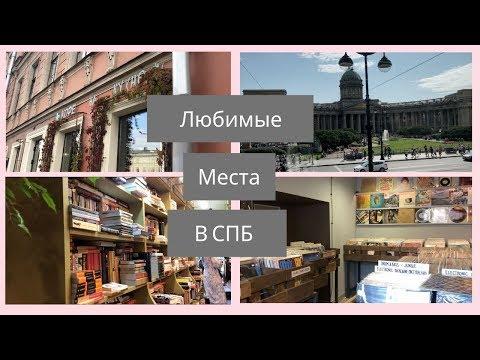 Мои Любимые Места в Санкт - Петербурге /Новая Голландия /Этажи/ Подписые Издания/ Кофе на Кухне