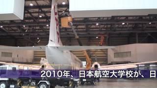 日本航空学園 能登空港キャンパス10周年記念ビデオ