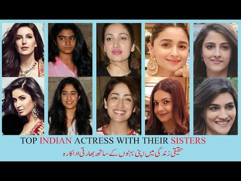 Unseen Sisters of Bollywood In Real Life | You Might Never seen Them !!!!