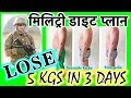 How to LOSE 5 Kgs in 3 Days   Military Diet Plan - Indian Military Diet Hindi