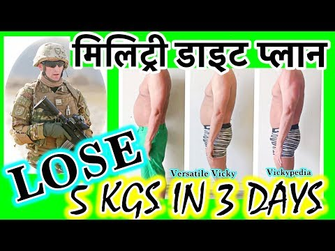 How to LOSE 5 Kgs in 3 Days | Military Diet Plan – Indian Military Diet Hindi