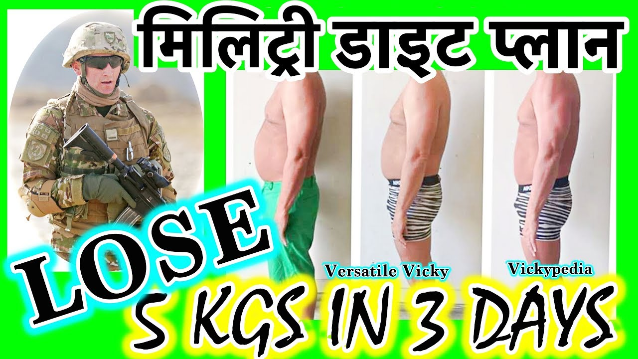 How To Lose 5 Kgs In 3 Days Military Diet Plan Indian Military