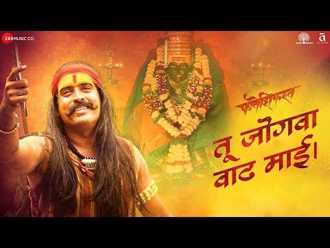 Tu Jogawa Wadh Mai | Fatteshikast | Chinmay Mandlekar & Mrinal Kulkarni | Adarsh Shinde