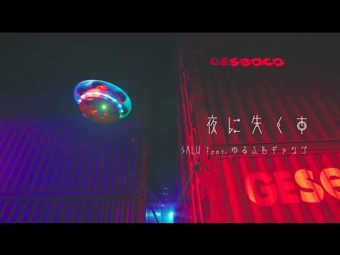 SALU / 夜に失くす feat. ゆるふわギャング (Ryugo Ishida, Sophiee)【Official Music Video】