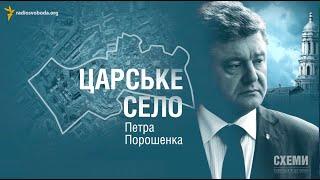 Царське село Петра Порошенка || СХЕМИ №30