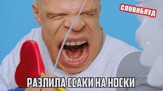 [СЛОВОБЛУД] АГОНЬ feat. DJ DIMIXER – ОПАОПА