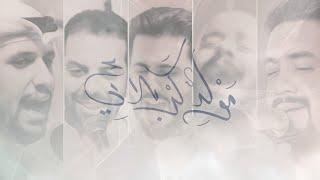مولد كربلائي   علي بوحمد - محمود أسيري - محمد فريدون - ميرزا محمد الخياط - محمد بوجبارة