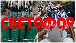 Светофор февраль Полочки завалило крутыми новинками Много красивой посуды Магазин низких цен