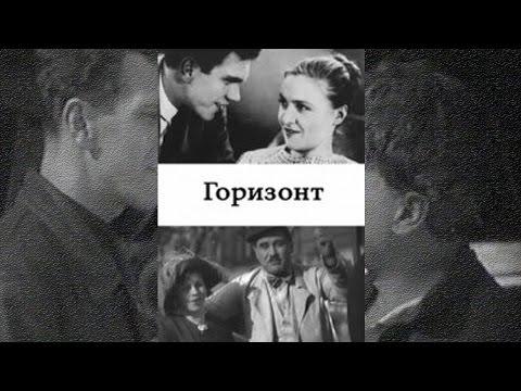 Горизонт (1932) / Horizon