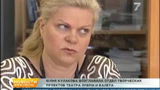 Обвиненная в мошенничестве экс-директор филармонии устроилась в оперный театр