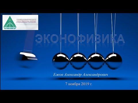 Эконофизика лекция Александр Ежов