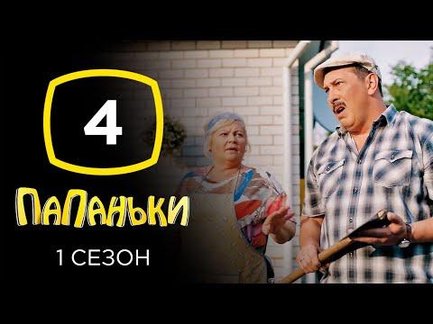 Сериал Папаньки: Серия 4 | КОМЕДИЯ