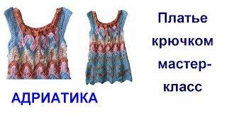 Платье (топик) крючком Адриатика  мастер-класс АСМР