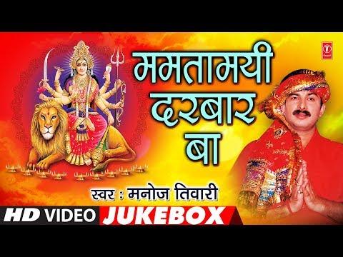 Manoj Tiwari - Bhojpuri Mata Bhajans | MAMTAMAYI DARBAR BA | FULL VIDEO JUKEBOX | HamaarBhojpuri