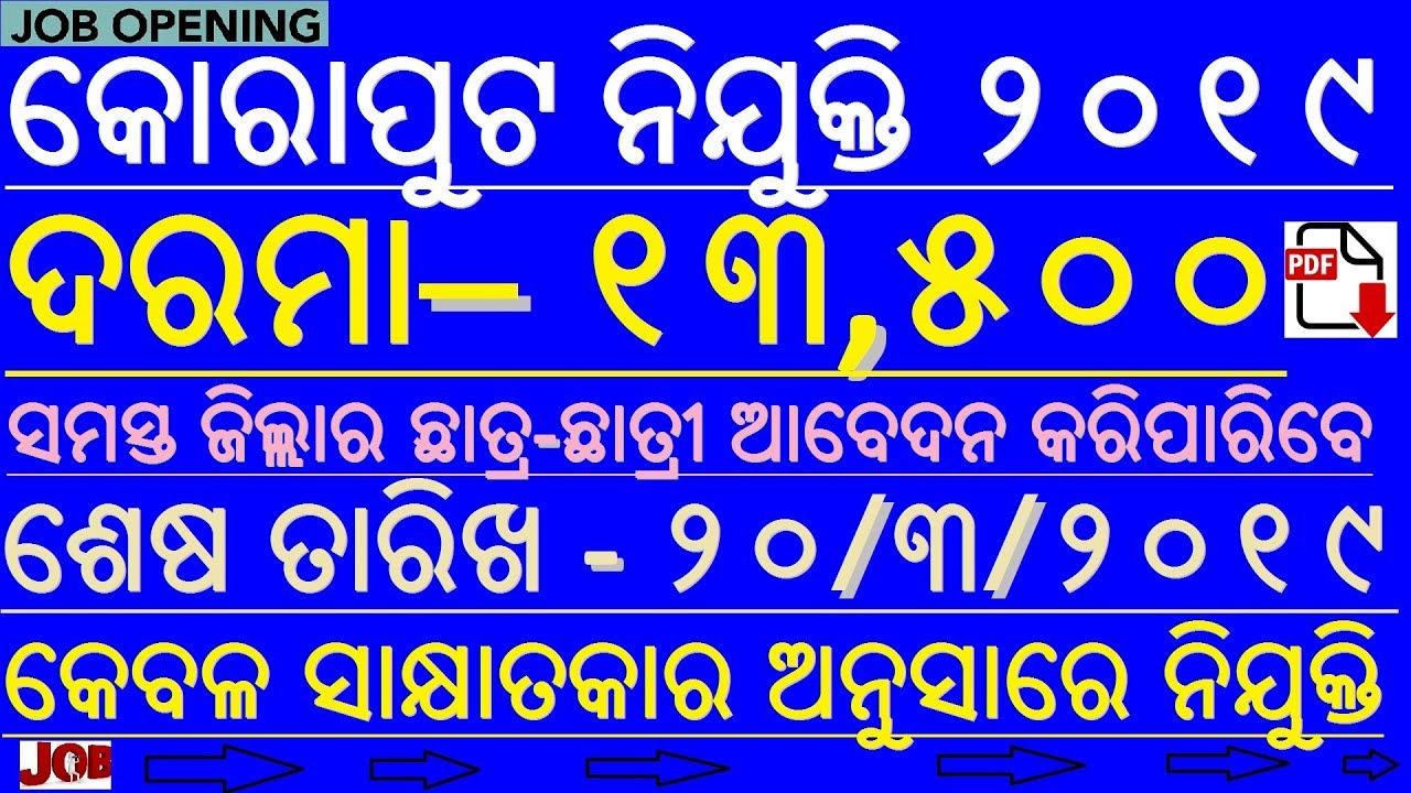KORAPUT Recruitment 2019 // Salary- 13,500 // Vacancy For All Odisha //  L D- 20/3/2019