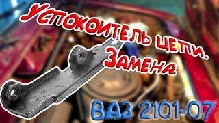 видео Замена натяжителя lada 2101 (ваз 2101)