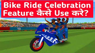 How to Use Bike Riding Feature in Wcb | Dressing Room Celebrations, New Cup Celebration