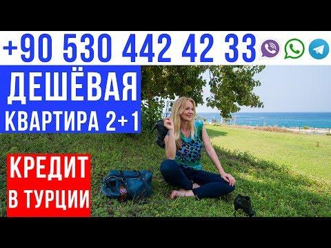 Недвижимость в Турции: Дешёвая квартира и кредит в Турции - Arbathomes.ru