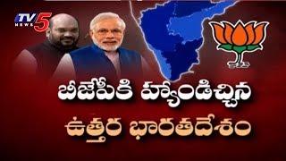 దక్షిణాదిలో పార్టీ బలోపేతానికి బీజేపీ కొత్త ఎత్తుగడ..! | Daily Mirror | TV5 News