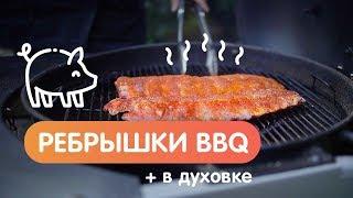 Ребра Барбекю (BBQ Ribs) на гриле и в духовке. Два рецепта в одном видео!