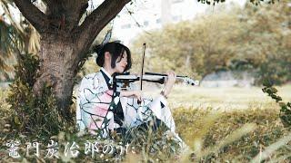 鬼滅之刃 EP19「竈門炭治郎之歌 / Kamado Tanjiro no Uta」胡蝶忍cosplay 小提琴演奏 - 黃品舒 Kathie Violin cover