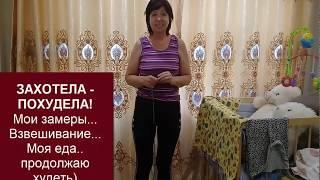ЗАХОТЕЛА - ПОХУДЕЛА! СТРОЙНЯШКА//Мои замеры//Взвешивание//Моя еда на сегодня//МИНУС 12 500 гр