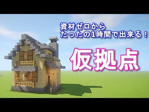 【サバイバル向け】1時間で出来る拠点の作り方講座 [Minecraft]