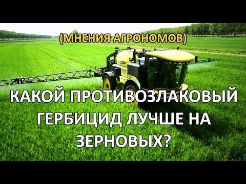 Применение гербицидов (граминициды на зерновых культурах)