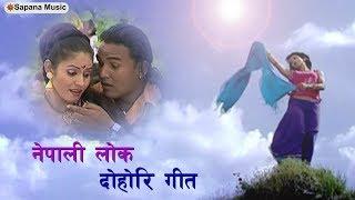 Nepali Lok Dohori Song   Bishnu Majhi   New Nepali song   Official  Video HD